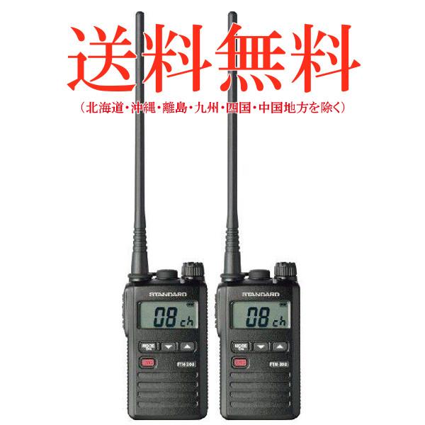 STANDARD/スタンダード特定小電力トランシーバーFTH-308L(本体) 2台セットロングアンテナモデル(無線機・インカム) *FTH-108L後継新商品