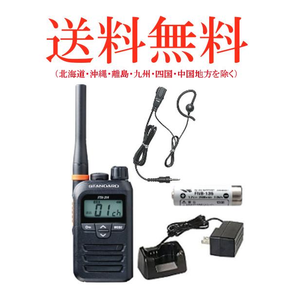 STANDARD/スタンダード特定小電力トランシーバーFTH-314+ニッケル水素電池 FNB-135+急速充電器 SBH-31+イヤホンマイクMH-381A4B フルセット (無線機・インカム)