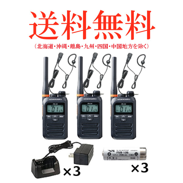 【お気にいる】 STANDARD/スタンダード特定小電力トランシーバーFTH-314×3+ニッケル水素電池 (フルセット×3) FNB-135×3+急速充電器 SBH-31×3+イヤホンマイクMH-381A4B×3 (フルセット×3) (無線機・インカム), ぬいぐるみ キャラクター雑貨のSDK:4f8ed56d --- business.personalco5.dominiotemporario.com