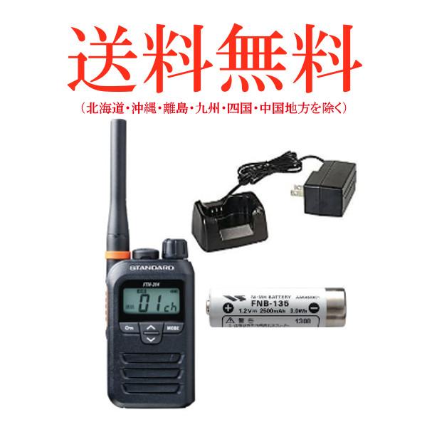 【残りわずか】 STANDARD/スタンダード特定小電力トランシーバーFTH-314+ニッケル水素電池 SBH-31セット FNB-135+急速充電器 SBH-31セット (無線機・インカム), レスタープラス:fdf3e137 --- construart30.dominiotemporario.com
