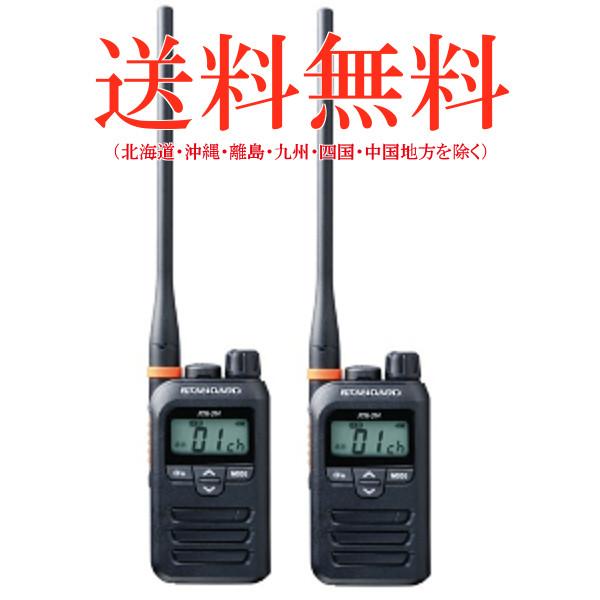 STANDARD/スタンダード特定小電力トランシーバーFTH-314L (ロングアンテナモデル) 2台セット(無線機・インカム)