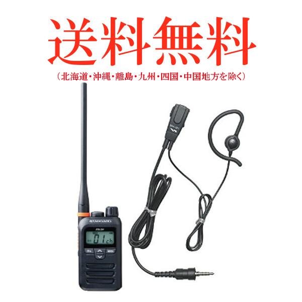 STANDARD/スタンダード特定小電力トランシーバーFTH-314L (ロングアンテナモデル)+純正イヤホンマイク MH-381A4B セット(無線機・インカム)