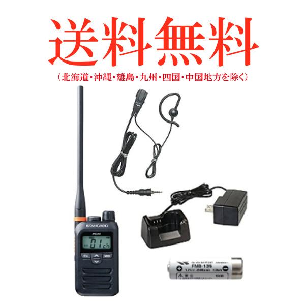 STANDARD/スタンダード特定小電力トランシーバーFTH-314L (ロングアンテナモデル)+ ニッケル水素電 FNB-135 +急速充電器 SBH-31+イヤホンマイクMH-381A4B フルセット (無線機・インカム)