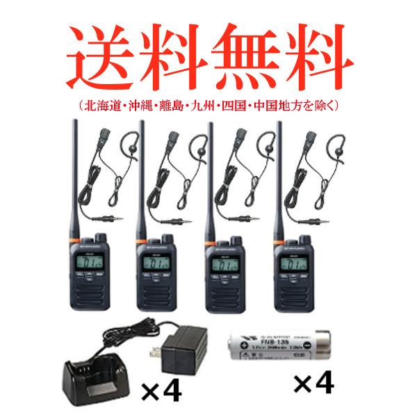 【クーポン対象外】 STANDARD/スタンダード特定小電力トランシーバーFTH-314L ×4(ロングアンテナモデル)+ ニッケル水素電 FNB-135 ×4+急速充電器 SBH-31 ×4+イヤホンマイクMH-381A4B FNB-135 ×4(フルセット×4) (無線機・インカム), 新上五島町:b035f5e1 --- business.personalco5.dominiotemporario.com