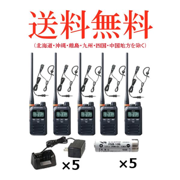 【おまけ付】 STANDARD/スタンダード特定小電力トランシーバーFTH-314L ×5(ロングアンテナモデル)+ ニッケル水素電 SBH-31 FNB-135 ×5+急速充電器 SBH-31 ×5+イヤホンマイクMH-381A4B FNB-135 ×5(フルセット×5) (無線機・インカム), 羅臼町:2ec21be0 --- hortafacil.dominiotemporario.com