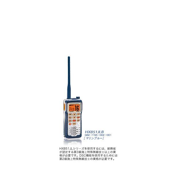 STANDARD/スタンダードホライズン 八重洲/YAESU 携帯型国際VHF無線機(トランシーバー) ブルーウェーブGPS HX851JLB