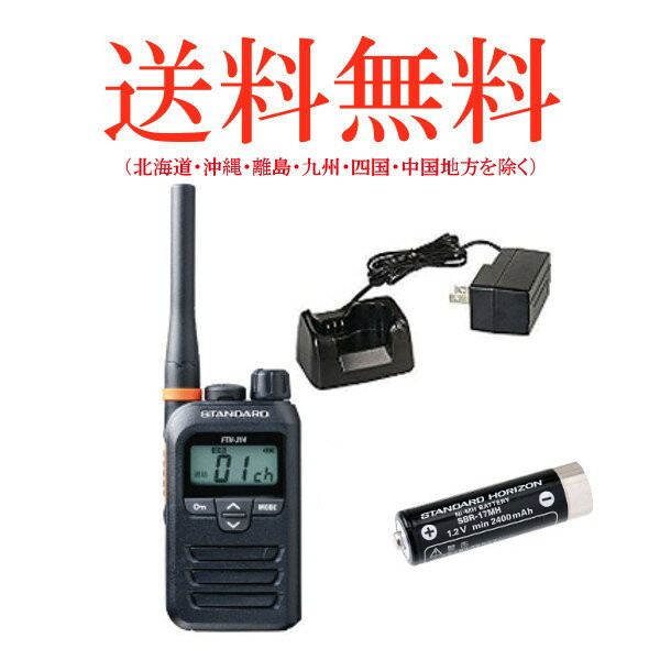 STANDARD/スタンダード特定小電力トランシーバーFTH-314+ニッケル水素電池 SBR-17MH+急速充電器 SBH-31セット (無線機・インカム)