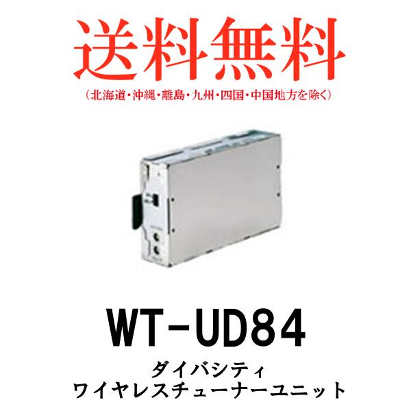 即日発送 JVCビクター(Victor)WT-UD84 ダイバシティワイヤレスチューナーユニット PE-W50Bシリーズに対応, 農業用品販売のプラスワイズ:608e6245 --- supercanaltv.zonalivresh.dominiotemporario.com