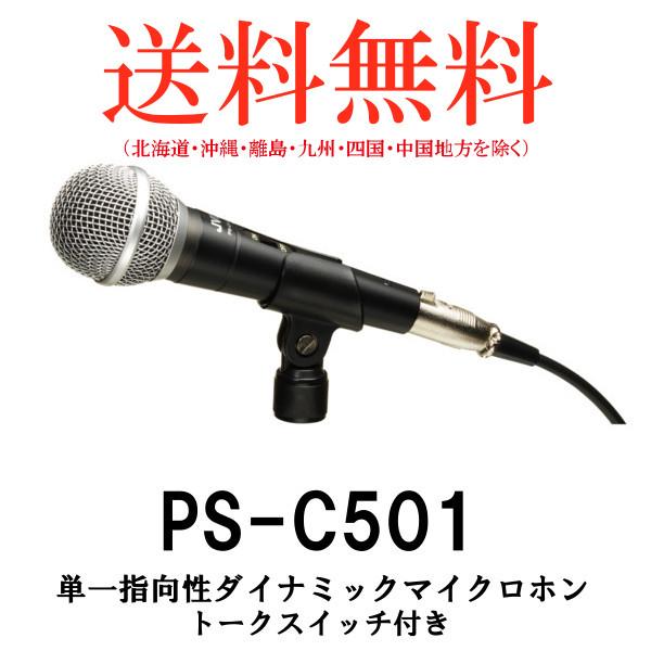 日本最大のブランド JVCビクター(Victor) 単一指向性マイクロホン PS-C501【メーカー取寄品】, ROOTWEB:c1ec76ef --- supercanaltv.zonalivresh.dominiotemporario.com