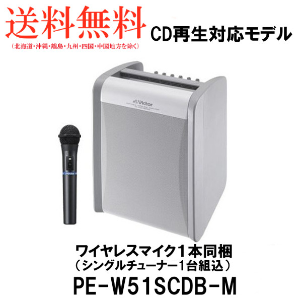 JVC KENWOOD ビクター/ケンウッド PE-W51SCDB-M ポータブルワイヤレスアンプ 800MHz帯ワイヤレス対応CDプレーヤー搭載シングルチューナー1派標準対応ワイヤレスマイク1本同梱