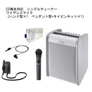 送料無料(一部地域除く)JVCビクター/ケンウッドPE-W51SCDB-M(ポータブルワイヤレスアンプ CD再生機能)WM-P980(ペンダント型ワイヤレスマイク)WT-U85(シングルチューナー)WT-UM80(タイピンマイクキット)