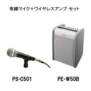 JVC KENWOODビクター/ケンウッドPE-W50B+PS-C501ポータブルワイヤレスアンプ+有線マイクロホンセット