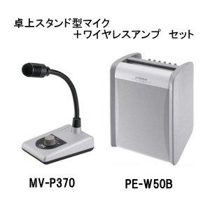 JVC KENWOODビクター/ケンウッドPE-W50B+MV-P370ポータブルワイヤレスアンプ+卓上スタンド型マイクロホンセット
