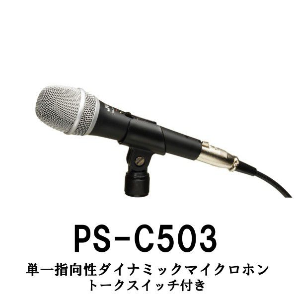 JVCビクター(Victor) 超単一指向性マイクロホン PS-C503【メーカー取寄品】