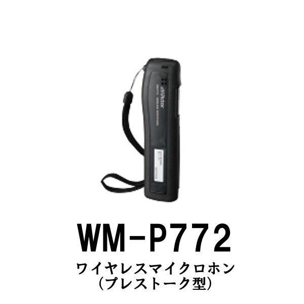 JVCビクター(Victor) プレストーク型ワイヤレスマイクロホン WM-P772