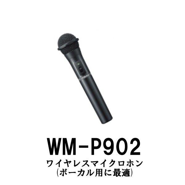 JVCビクター(Victor) ハンド型ワイヤレスマイクロホン WM-P902