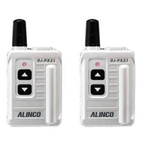 ALINCO アルインコDJ-PX31Sシルバー 47ch 中継対応 超小型 特定小電力トランシーバー2台セット