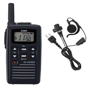 ALINCO アルインコ 特定小電力トランシーバー+イヤホンマイクセットDJ-CH202S+EME-652MA (無線機・インカム)
