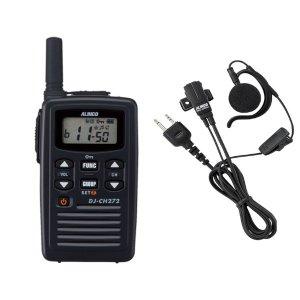 ALINCO アルインコ 特定小電力トランシーバー +イヤホンマイクセットDJ-CH272S+EME-652MA (無線機・インカム)