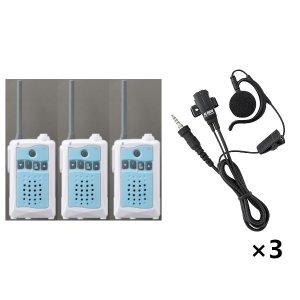 アルインコ 特定小電力トランシーバー×3+イヤホンマイク×3セットDJ-CH3A(アクアブルー)+EME-654MA3台セット(無線機・インカム)