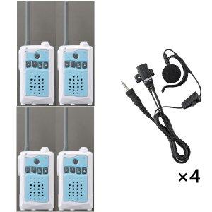 アルインコ 特定小電力トランシーバー×4+イヤホンマイク×4セットDJ-CH3A(アクアブルー)+EME-654MA4台セット(無線機・インカム)