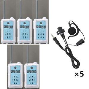 アルインコ 特定小電力トランシーバー×5+イヤホンマイク×5セットDJ-CH3A(アクアブルー)+EME-654MA5台セット(無線機・インカム)