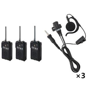 アルインコ特定小電力トランシーバー×3+イヤホンマイク×3セットDJ-CH3B(ブラック)+EME-654MA3台セット(無線機・インカム)