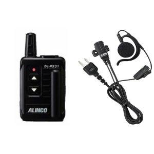 アルインコ特定小電力トランシーバー+イヤホンマイクセットDJ-PX31B(ブラック)+EME-652MA(無線機・インカム)