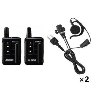 アルインコ特定小電力トランシーバー×2+イヤホンマイク×2セットDJ-PX31B(ブラック)+EME-652MA2台セット(無線機・インカム)