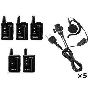 アルインコ特定小電力トランシーバー×5+イヤホンマイク×5セットDJ-PX31B(ブラック)+EME-652MA5台セット(無線機・インカム)