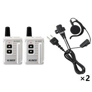ALINCO アルインコ特定小電力トランシーバー×2+イヤホンマイク×2セットDJ-PX31S+EME-652MA2台セット(無線機・インカム)