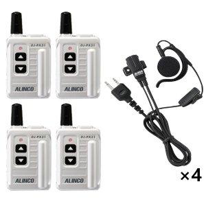ALINCO アルインコ特定小電力トランシーバー×4+イヤホンマイク×4セットDJ-PX31S+EME-652MA4台セット(無線機・インカム)