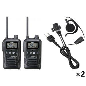 ALINCO アルインコ 特定小電力トランシーバー×2+イヤホンマイク×2セットDJ-PB27B(ブラック)+EME-652MA2台セット(無線機・インカム)