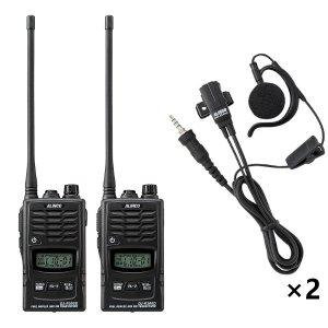 ALINCO アルインコ 特定小電力トランシーバー×2+イヤホンマイク×2セットDJ-R200DL(ロングアンテナ)+EME-654MA2台セット(無線機・インカム)