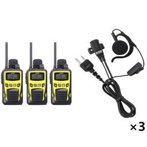 ALINCO アルインコ 特定小電力トランシーバー×3+イヤホンマイク×3セットDJ-PB20Y(イエロー)+EME-652MA3台セット(無線機・インカム)
