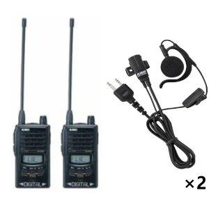 ALINCO アルインコ デジタル特定小電力トランシーバー×2+イヤホンマイク×2セットDJ-P35D+EME-652MA2台セット(無線機・インカム)