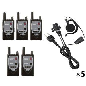 ALINCO アルインコ特定小電力トランシーバー×5+イヤホンマイク×5セットDJ-P921S(ショートアンテナ)+EME-652MA5台セット(無線機・インカム)
