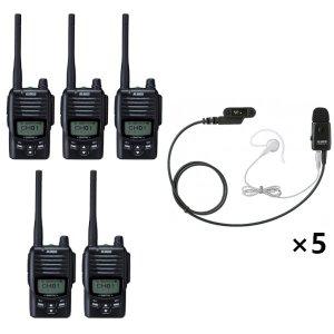 ALINCO アルインコデジタル簡易無線・登録局(3R 陸上)DJ-DPS50B+EME-41Aハンディトランシーバー×5+イヤホンマイク×5セット5台セット(無線機・インカム)