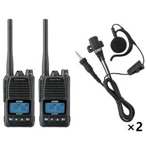 ALINCO アルインコ デジタル簡易無線 登録局ハンディトランシーバー×2+イヤホンマイク×2セットDJ-DPS70KB+EME-654MA2台セット(無線機・インカム)