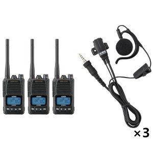 ALINCO アルインコ デジタル簡易無線 登録局ハンディトランシーバー×3+イヤホンマイク×3セットDJ-DPS70KB+EME-654MA3台セット(無線機・インカム)
