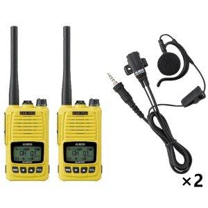ALINCO アルインコデジタル簡易無線 登録局ハンディトランシーバー×2+イヤホンマイク×2セットDJ-DPS70YA+EME-654MA2台セット(無線機・インカム)
