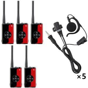アルインコ デジタル簡易無線登録局×5+イヤホンマイク×5セットDJ-DPX1RA+EME-654MA(ルビーレッド)5台セット(無線機・インカム)