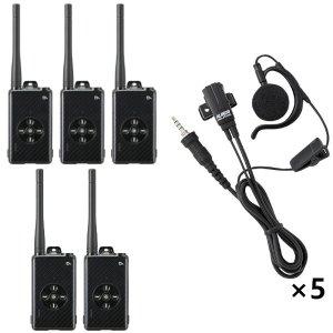 アルインコDJ-DPX2KA+EME-654MAデジタル簡易無線登録局×5+イヤホンマイク×5セットカーボンブラック5台セット(無線機・インカム)
