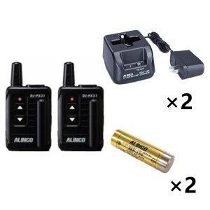 アルインコ特定小電力トランシーバー×2+充電器×2+バッテリー×2セットDJ-PX31B(ブラック)+EDC-185A+EBP-1792台セット(無線機・インカム)