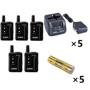 アルインコ特定小電力トランシーバー×5+充電器×5+バッテリー×5セットDJ-PX31B(ブラック)+EDC-185A+EBP-1795台セット(無線機・インカム)