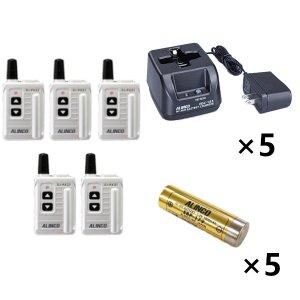 ALINCO アルインコ特定小電力トランシーバー×5+充電器×5+バッテリー×5セットDJ-PX31S+EDC-185A+EBP-1795台セット(無線機・インカム)