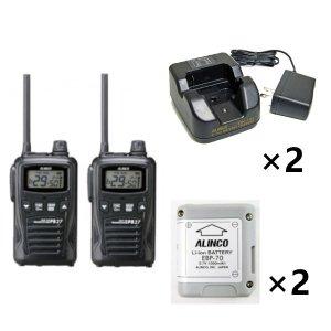 ALINCO アルインコ 特定小電力トランシーバー×2+充電器×2+バッテリー×2セットDJ-PB27B(ブラック)+EDC-184A+EBP-702台セット(無線機・インカム)