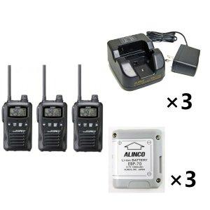 ALINCO アルインコ 特定小電力トランシーバー×3+充電器×3+バッテリー×3セットDJ-PB27B(ブラック)+EDC-184A+EBP-703台セット(無線機・インカム)
