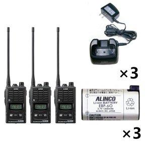 ALINCO アルインコ 特定小電力トランシーバー×3+充電器×3+バッテリー×3セットDJ-R200DL(ロングアンテナ)+EDC-131A+EBP-603台セット(無線機・インカム)