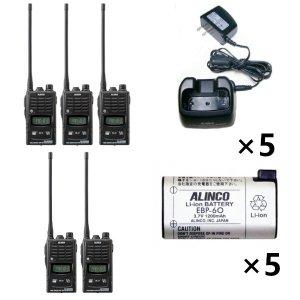 ALINCO アルインコ 特定小電力トランシーバー×5+充電器×5+バッテリー×5セットDJ-R200DL(ロングアンテナ)+EDC-131A+EBP-605台セット(無線機・インカム)